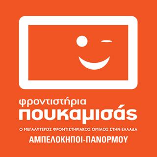 Αμπελόκηποι Φροντιστήρια Μέσης Εκπαίδευσης   e-ampelogardens.gr 025f7ab90c4